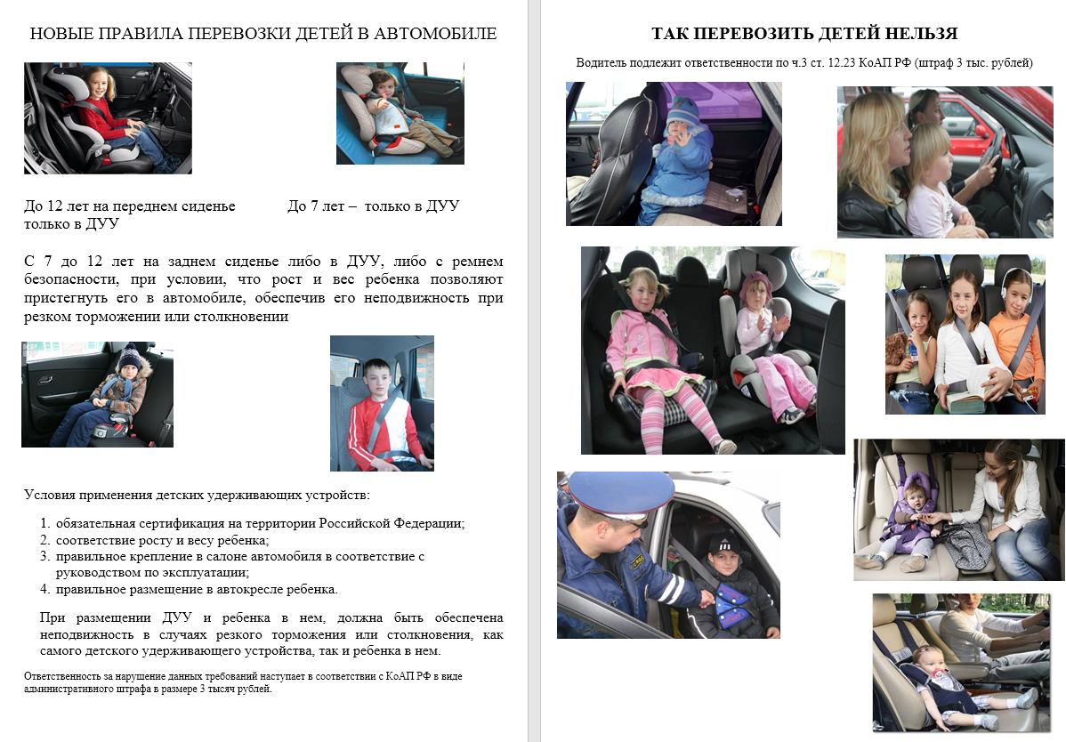 Новые правила перевозки детей в автомобиле до 12 лет 2018